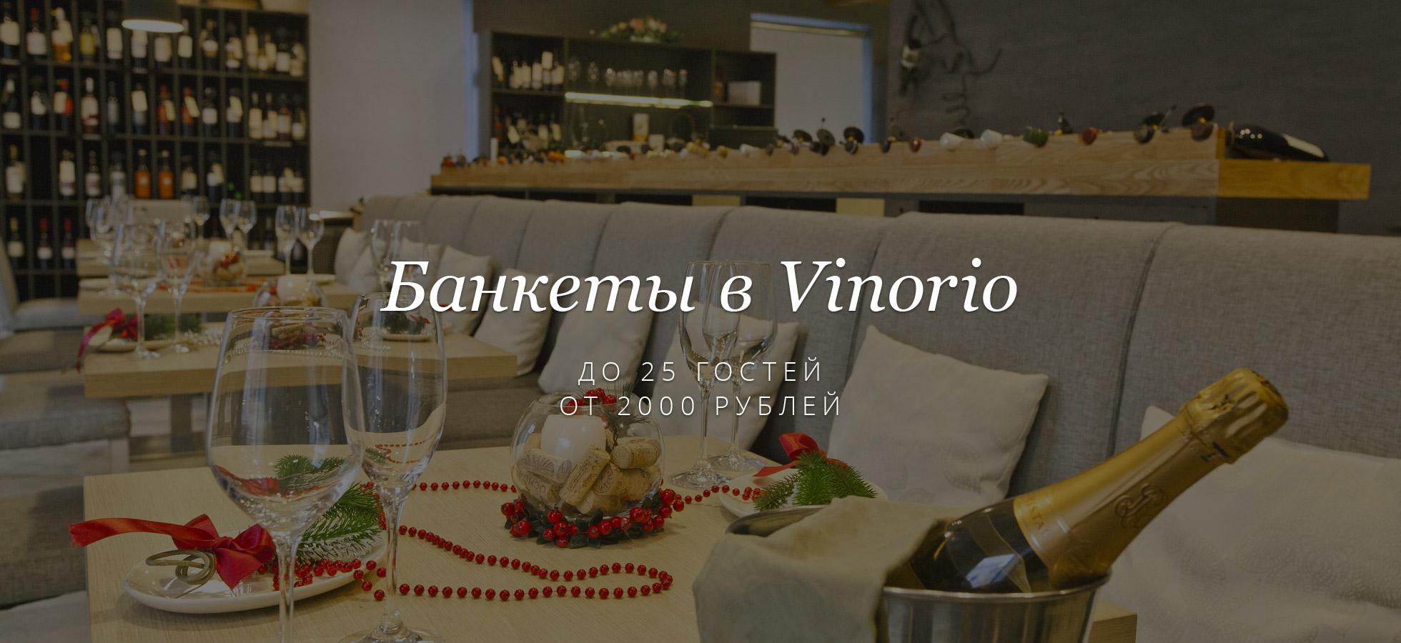 vinorio-slider-bankety