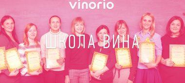 Новый набор в Школу вина Vinorio