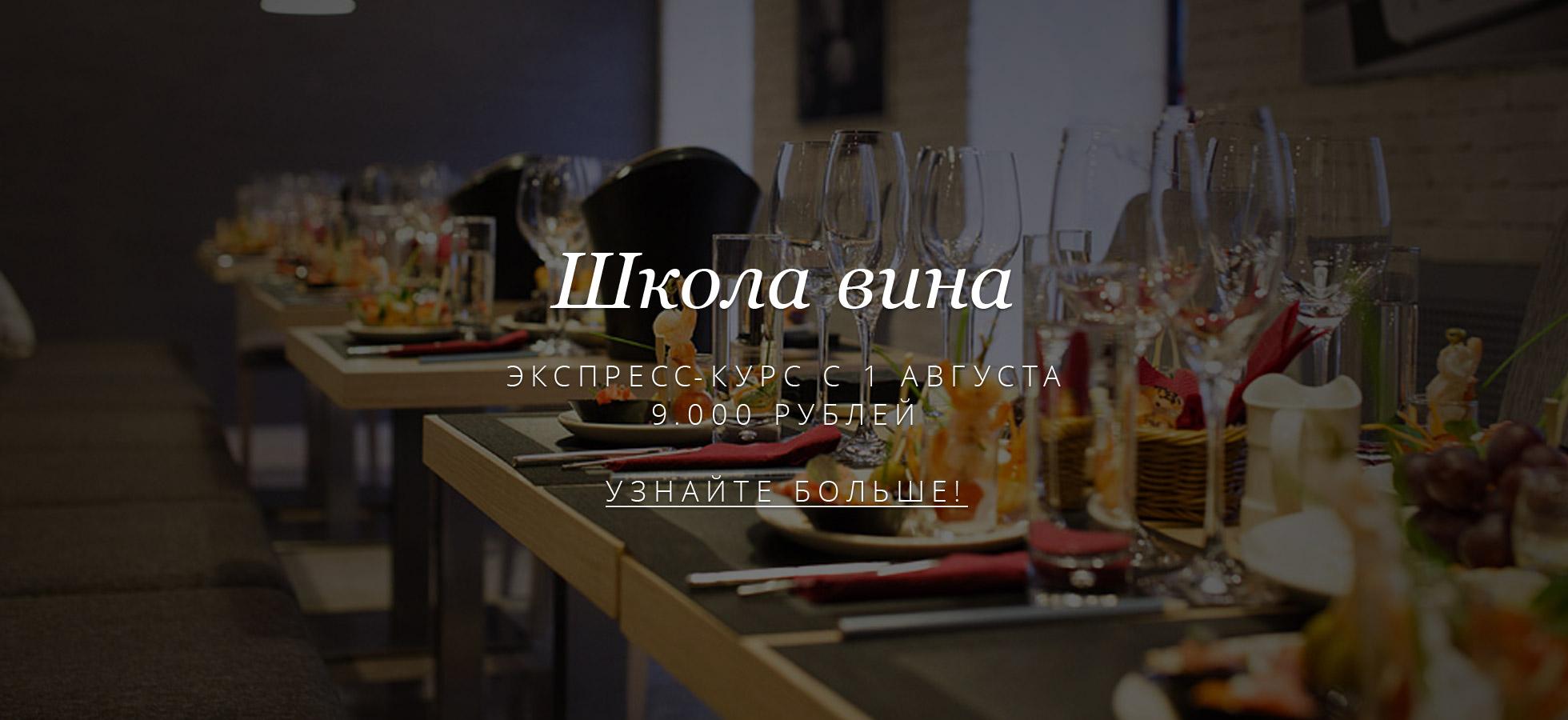 vinorio-slider-shkola7